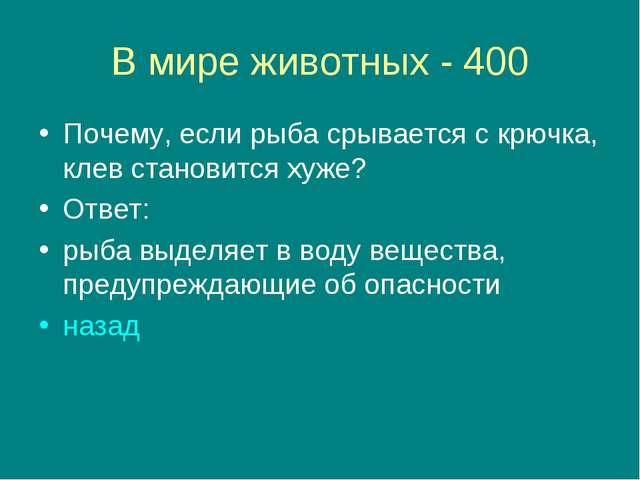 В мире животных - 400 Почему, если рыба срывается с крючка, клев становится х...