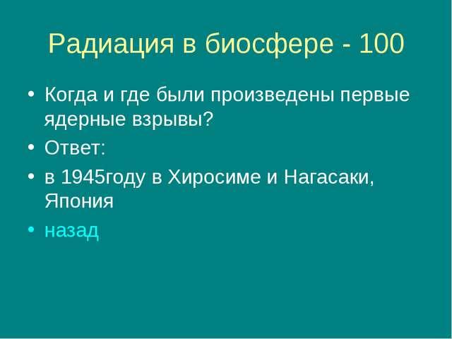Радиация в биосфере - 100 Когда и где были произведены первые ядерные взрывы?...