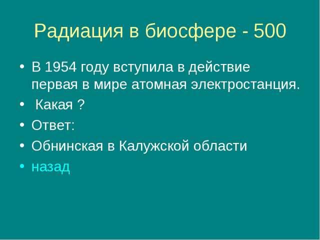 Радиация в биосфере - 500 В 1954 году вступила в действие первая в мире атомн...