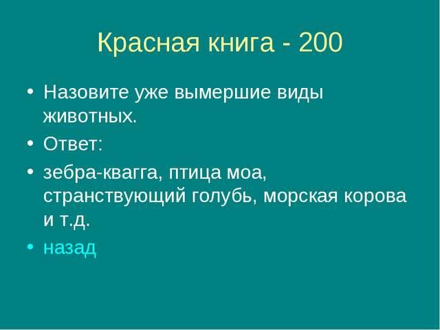Красная книга - 200 Назовите уже вымершие виды животных. Ответ: зебра-квагга,...