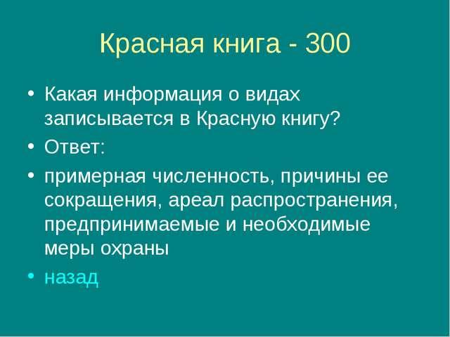 Красная книга - 300 Какая информация о видах записывается в Красную книгу? От...