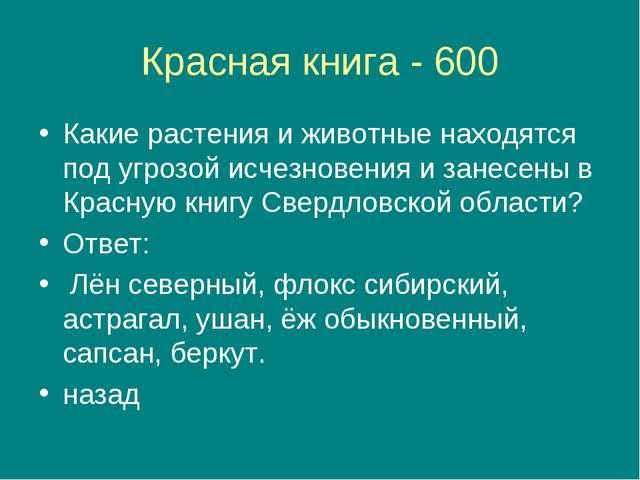 Красная книга - 600 Какие растения и животные находятся под угрозой исчезнове...