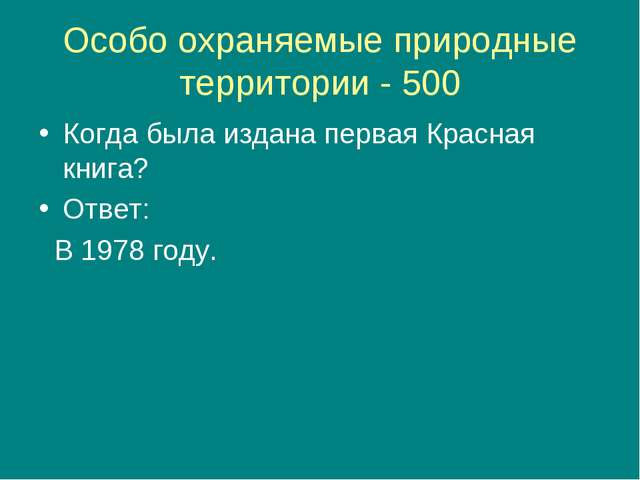 Особо охраняемые природные территории - 500 Когда была издана первая Красная...