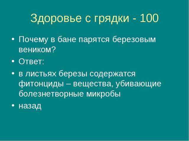 Здоровье с грядки - 100 Почему в бане парятся березовым веником? Ответ: в лис...