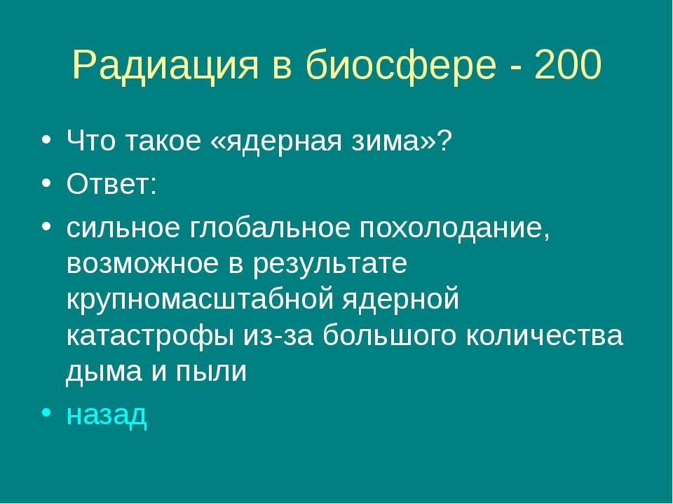 Радиация в биосфере - 200 Что такое «ядерная зима»? Ответ: сильное глобальное...