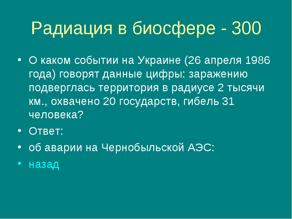 Радиация в биосфере - 300 О каком событии на Украине (26 апреля 1986 года) го...