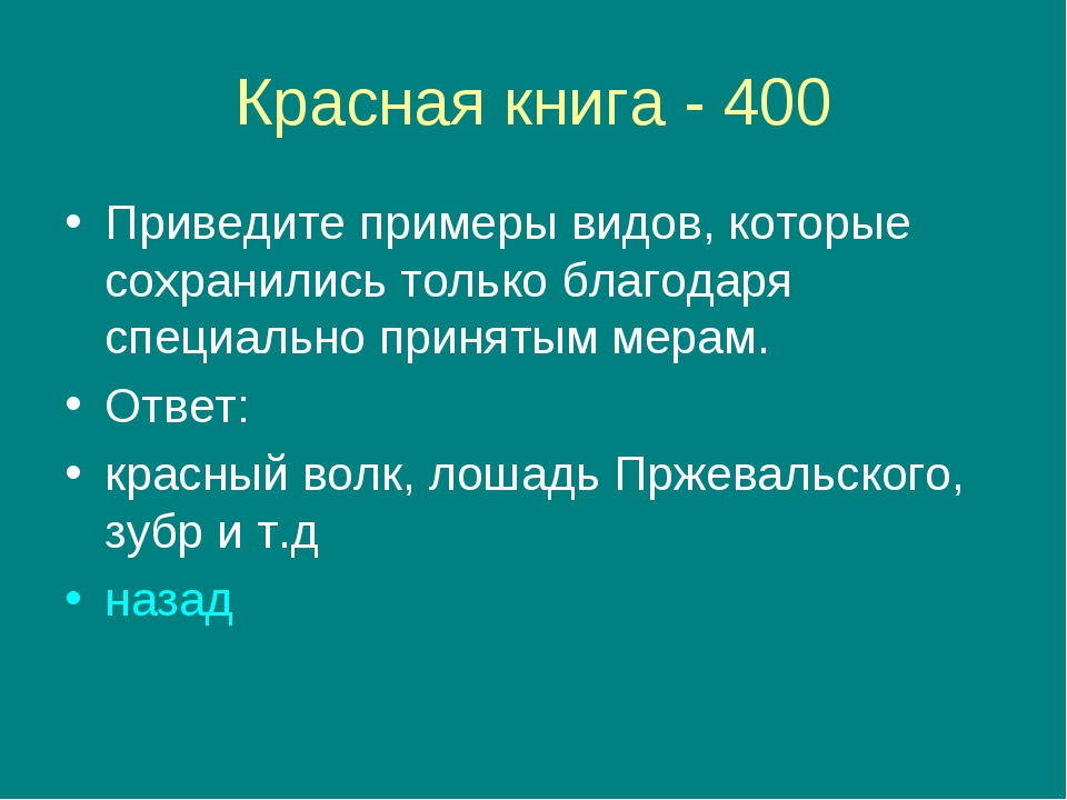 Красная книга - 400 Приведите примеры видов, которые сохранились только благо...