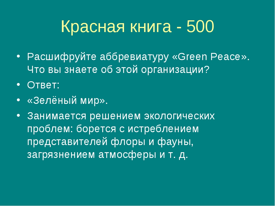 Красная книга - 500 Расшифруйте аббревиатуру «Green Peace». Что вы знаете об...