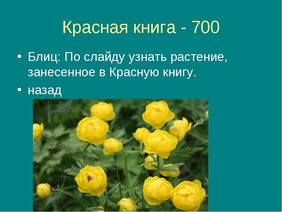 Красная книга - 700 Блиц: По слайду узнать растение, занесенное в Красную кни...