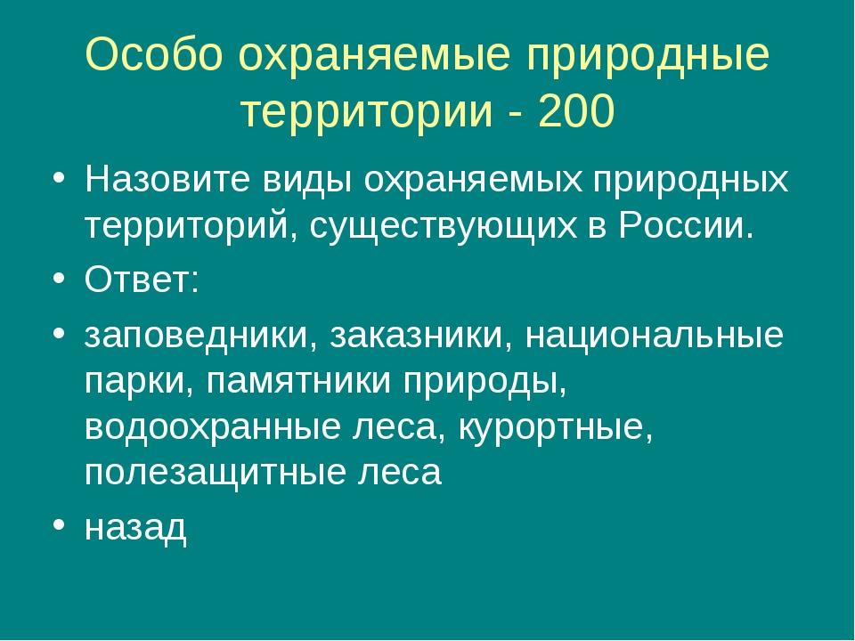 Особо охраняемые природные территории - 200 Назовите виды охраняемых природны...