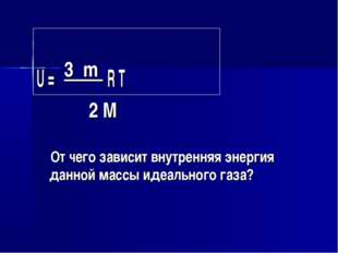 U = 3 m R T 2 M От чего зависит внутренняя энергия данной массы идеального га
