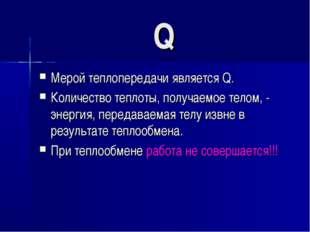 Q Мерой теплопередачи является Q. Количество теплоты, получаемое телом, - эне