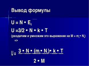Вывод формулы U = N  EK U =3/2  N  k  T (разделим и умножим это выражение
