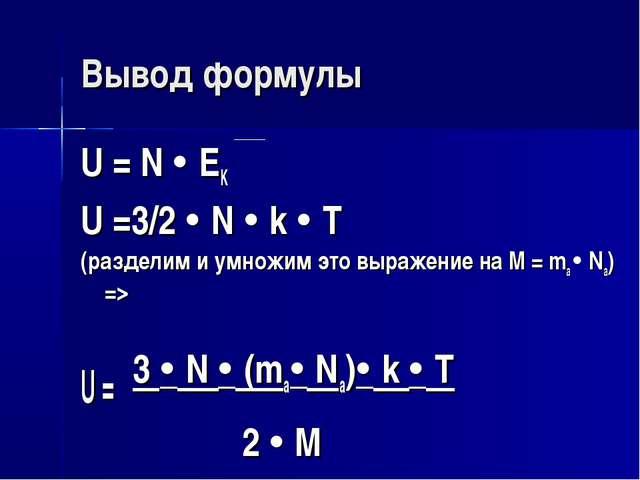 Вывод формулы U = N  EK U =3/2  N  k  T (разделим и умножим это выражение...