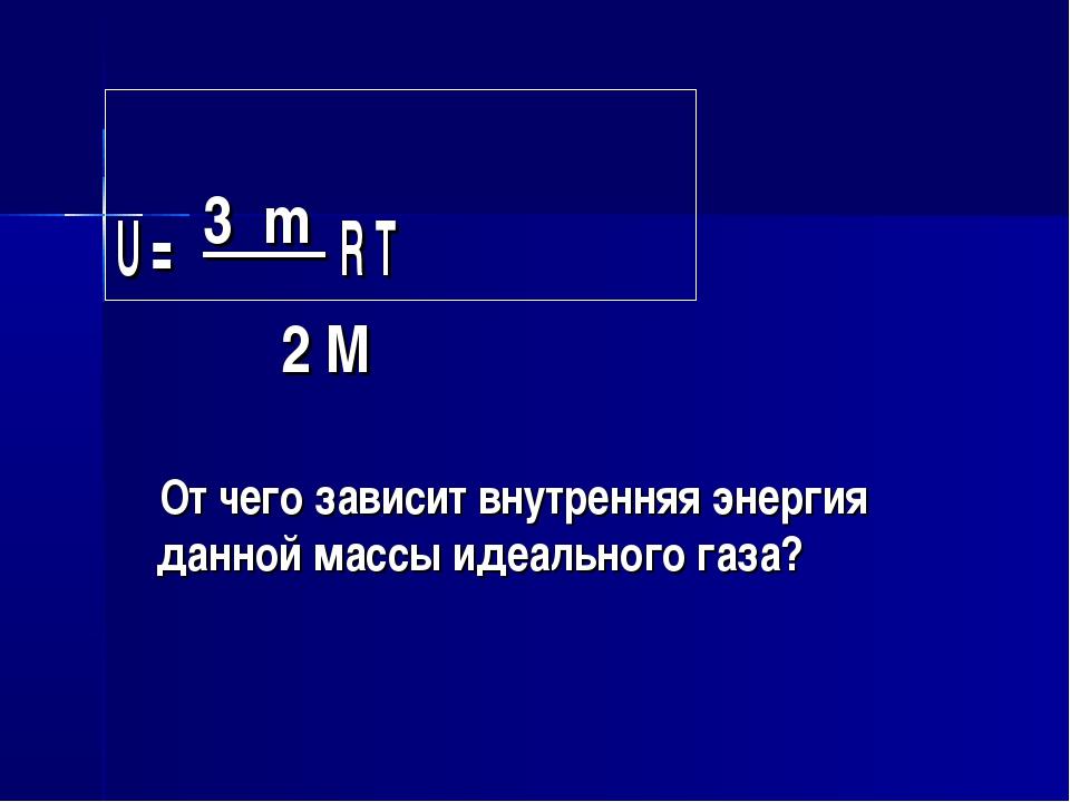 U = 3 m R T 2 M От чего зависит внутренняя энергия данной массы идеального га...