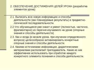 2. ОБЕСПЕЧЕНИЕ ДОСТИЖЕНИЯ ЦЕЛЕЙ УРОКА (разработка элементов урока) 2.1. Выпис