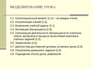МОДЕЛИРОВАНИЕ УРОКА 3.1. Организационный момент (2.10 – на каждом этапе). 3.2