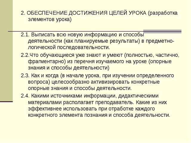 2. ОБЕСПЕЧЕНИЕ ДОСТИЖЕНИЯ ЦЕЛЕЙ УРОКА (разработка элементов урока) 2.1. Выпис...