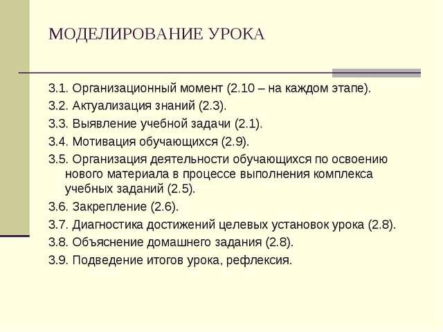 МОДЕЛИРОВАНИЕ УРОКА 3.1. Организационный момент (2.10 – на каждом этапе). 3.2...