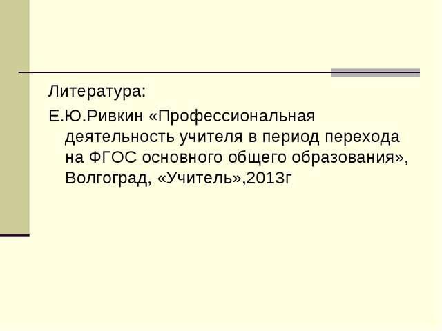 Литература: Е.Ю.Ривкин «Профессиональная деятельность учителя в период перехо...