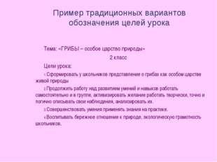 Пример традиционных вариантов обозначения целей урока Тема: «ГРИБЫ – особое ц