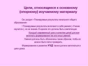 Цели, относящиеся к основному (опорному) изучаемому материалу См. раздел «Пла
