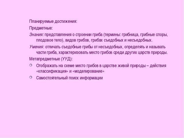 Планируемые достижения: Предметные: Знания: представления о строении гриба (т...