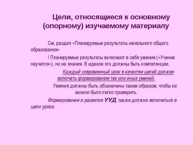 Цели, относящиеся к основному (опорному) изучаемому материалу См. раздел «Пла...