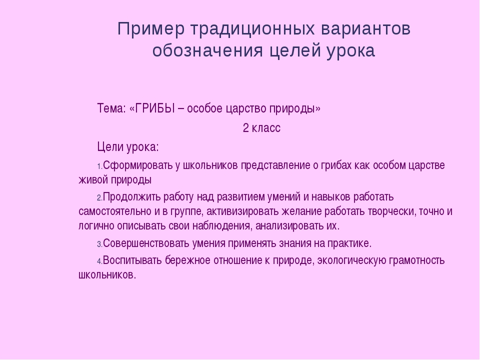 Пример традиционных вариантов обозначения целей урока Тема: «ГРИБЫ – особое ц...