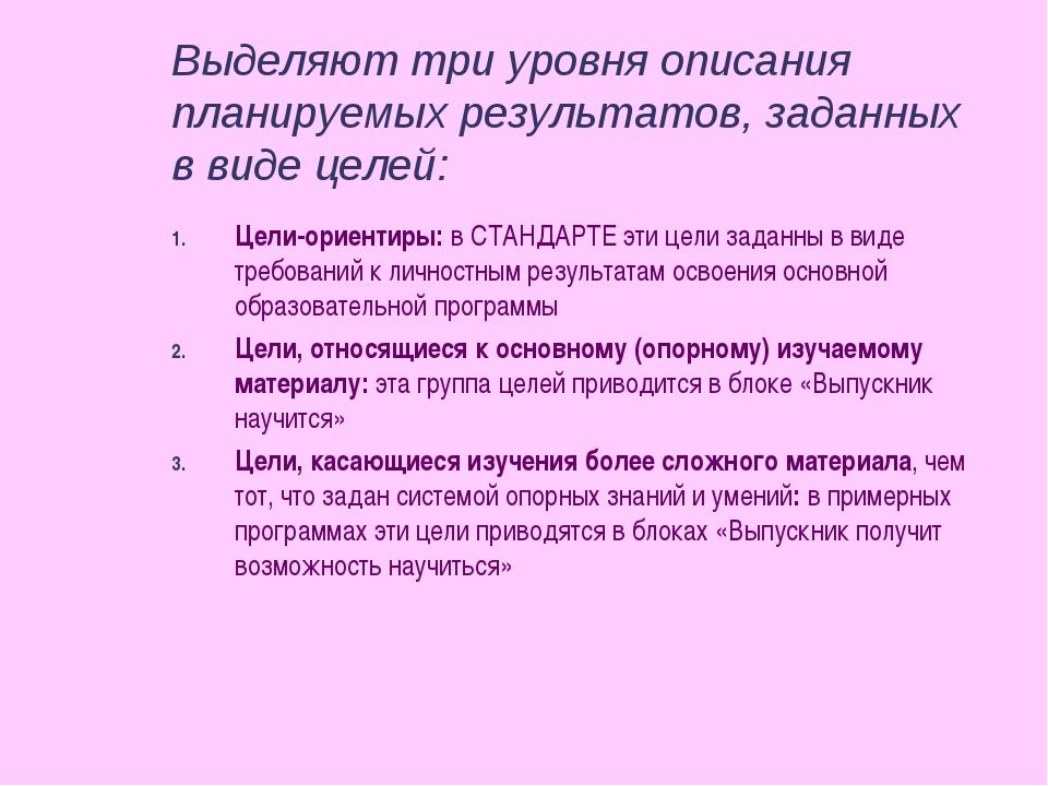 Выделяют три уровня описания планируемых результатов, заданных в виде целей:...