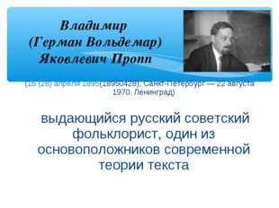 (16(28)апреля 1895(18950428), Санкт-Петербург— 22 августа 1970, Ленинград)