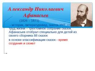 (1826 – 1871) - историк, литературовед, знаток УНТ, главный труд жизни – тре
