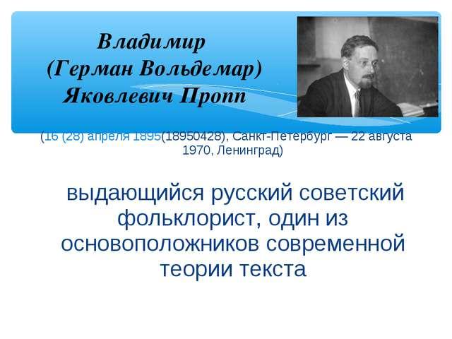 (16(28)апреля 1895(18950428), Санкт-Петербург— 22 августа 1970, Ленинград)...