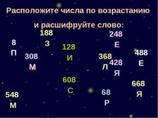 Расположите числа по возрастанию и расшифруйте слово: 8П 308 М 68 Р 548 М 128