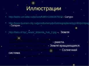 Иллюстрации: http://astro.uni-altai.ru/picture/full/0+1066367910/ - Сатурн ht