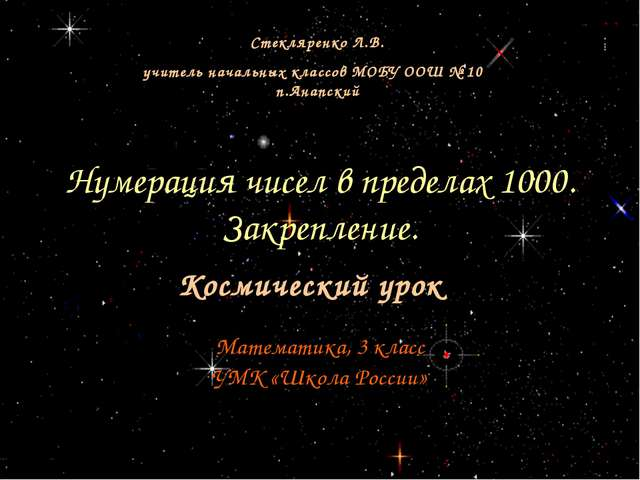 Математика, 3 класс УМК «Школа России» Нумерация чисел в пределах 1000. Закр...