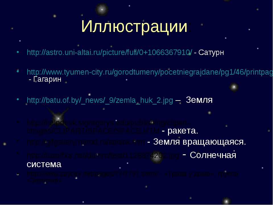 Иллюстрации: http://astro.uni-altai.ru/picture/full/0+1066367910/ - Сатурн ht...