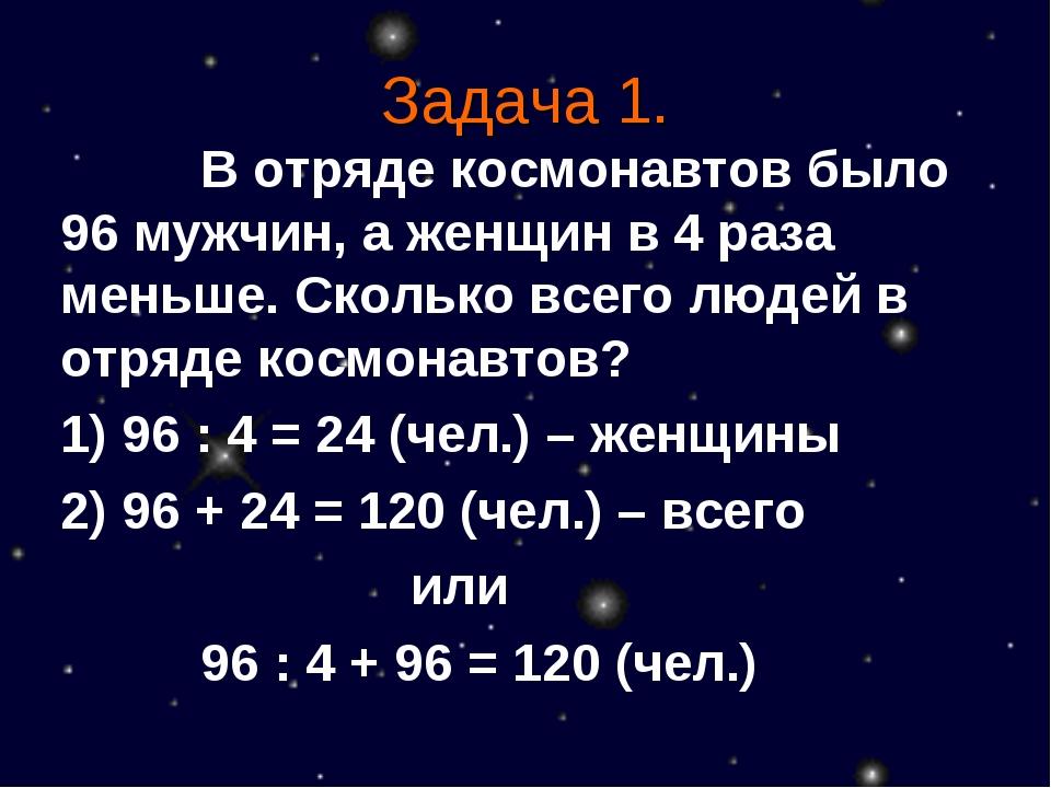 Задача 1. В отряде космонавтов было 96 мужчин, а женщин в 4 раза меньше. С...