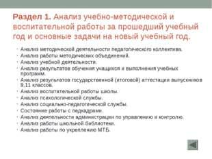 Раздел 1. Анализ учебно-методической и воспитательной работы за прошедший уче