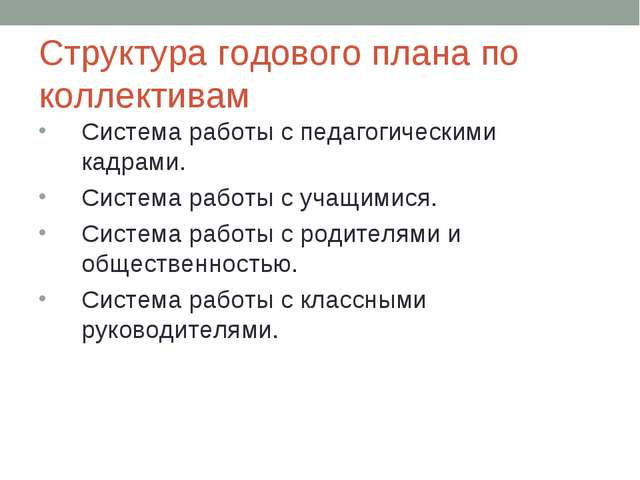 Структура годового плана по коллективам Система работы с педагогическими кадр...