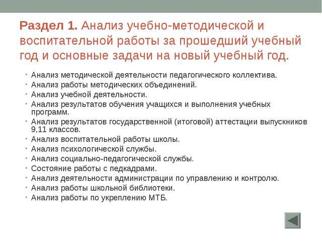 Раздел 1. Анализ учебно-методической и воспитательной работы за прошедший уче...