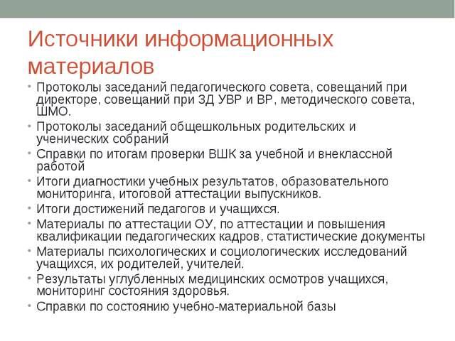 Источники информационных материалов Протоколы заседаний педагогического совет...