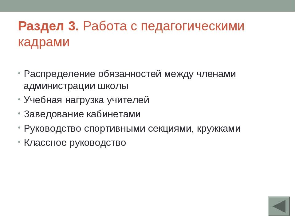 Раздел 3. Работа с педагогическими кадрами Распределение обязанностей между ч...