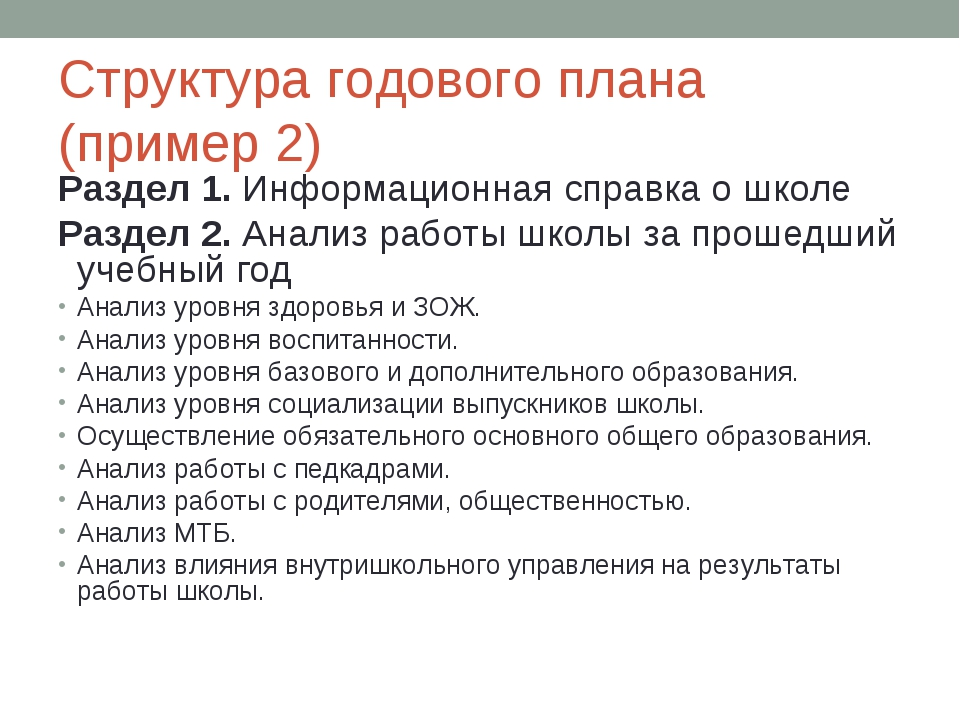 Структура годового плана (пример 2) Раздел 1. Информационная справка о школе...