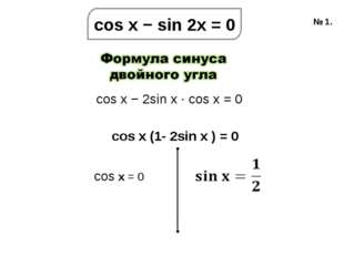 cos x − sin 2x = 0 cos x − 2sin x · cos x = 0 cos x (1- 2sin x ) = 0 cos x=