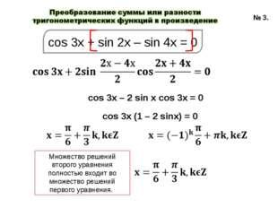 cos 3x + sin 2x – sin 4x = 0 сos 3x – 2 sin x cos 3x = 0 cos 3x (1 – 2 sinx)