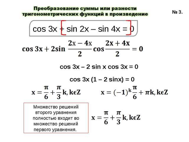 cos 3x + sin 2x – sin 4x = 0 сos 3x – 2 sin x cos 3x = 0 cos 3x (1 – 2 sinx)...