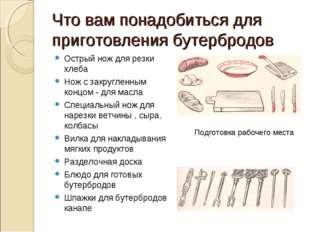 Что вам понадобиться для приготовления бутербродов Острый нож для резки хлеба