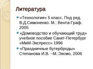 Литература «Технология» 5 класс. Под ред. В.Д.Симоненко. М.: Вента-Граф. 2005