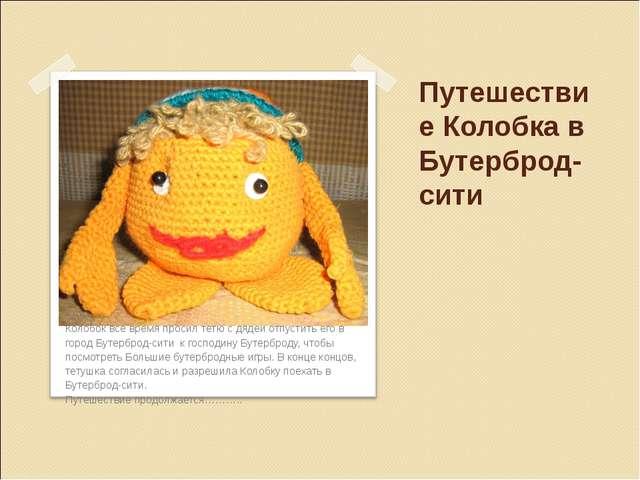 Путешествие Колобка в Бутерброд-сити Колобок все время просил тетю с дядей от...